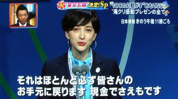 滝川 IOC.png